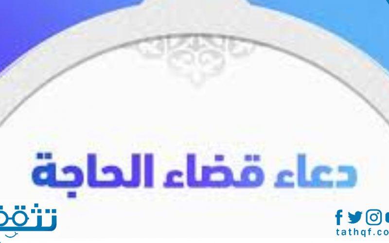 دعاء الحاجه دعاء مستجاب بأذن الله .. دعاء صلاة قضاء الحاجة