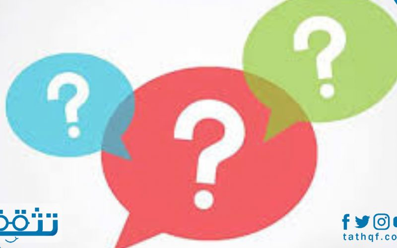 اسئله ثقافيه صعبه مع الاجوبه والاختيارات .. أسئلة عامة صعبة
