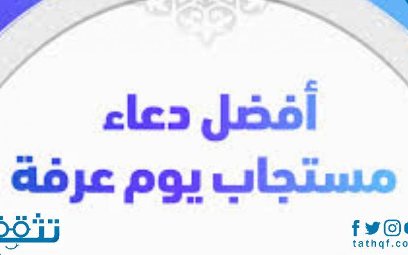 دعاء يوم عرفه مستجاب .. أفضل الأدعية في وقفة عرفات