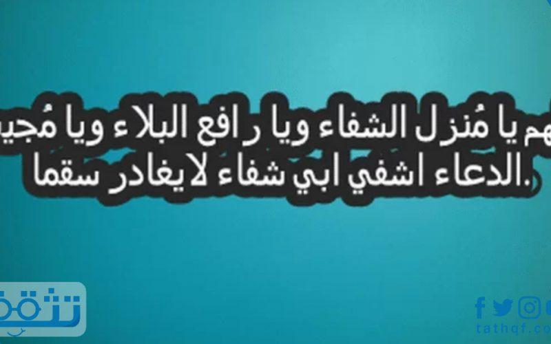 اللهم اشفي والدي .. ادعية لشفاء الأب المريض