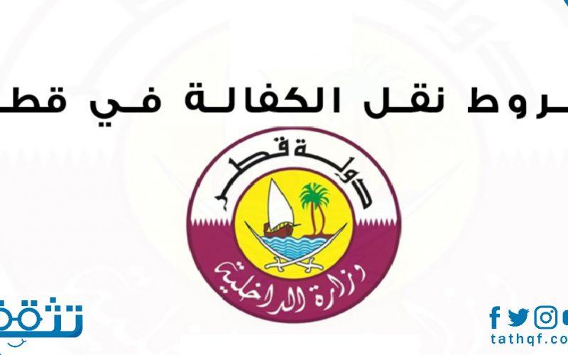 ما هي شروط نقل الكفالة بدون موافقة الكفيل قطر؟