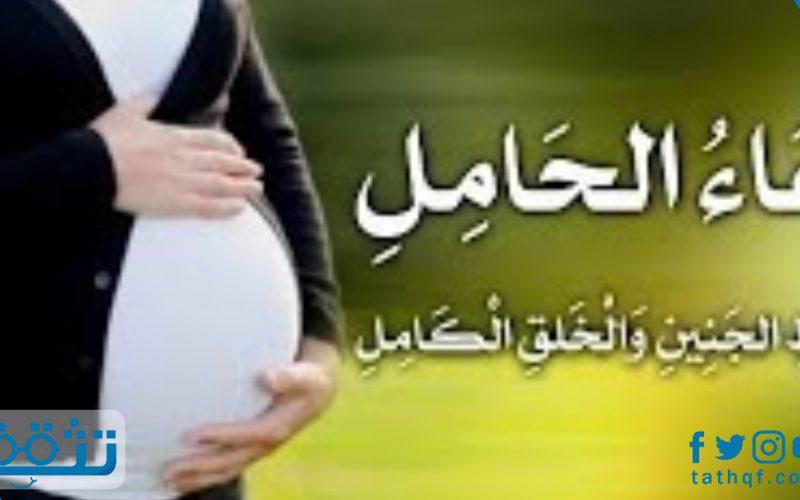 دعاء مستجاب لتثبيت الحمل وحفظ الجنين من القرآن الكريم