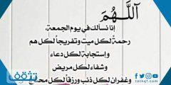 يارب في يوم الجمعة .. أدعية يوم الجمعة مستجابة بإذن الله