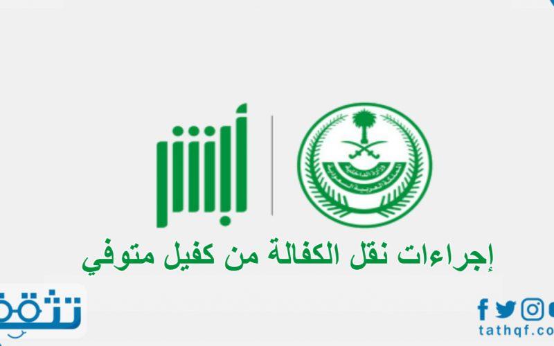 إجراءات نقل الكفالة من كفيل متوفي سواء كان سعودي أو مقيم ورسوم نقل الكفالة