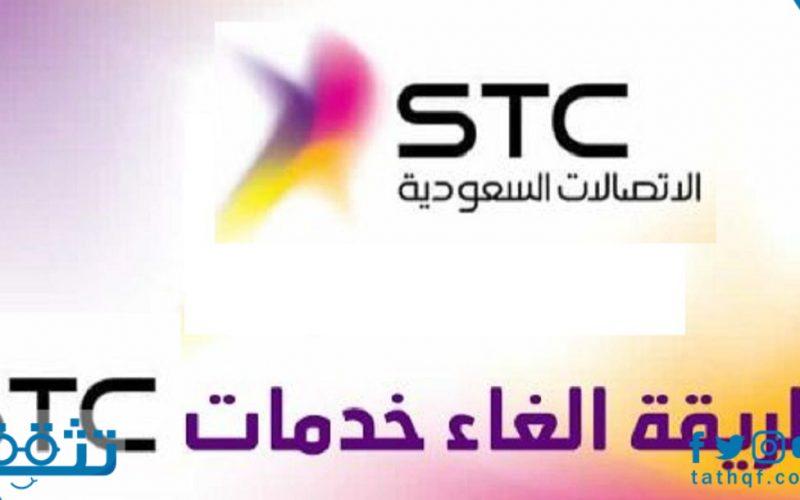 إلغاء الرسائل الدعائية stc بالخطوات وطريقة تفعيل الرسائل الإعلانية stc