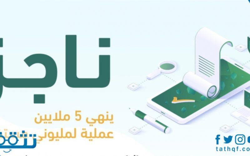 استخراج صك حصر ورثة إلكتروني وطريقة التواصل مع وزارة العدل