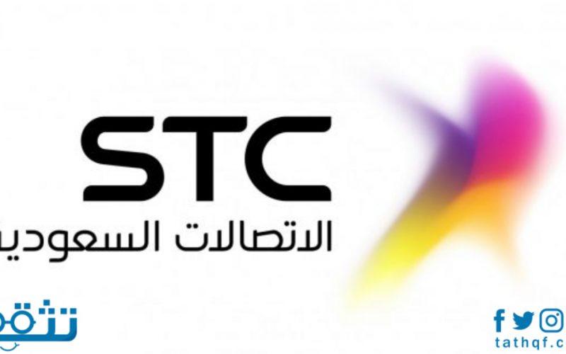 استعادة حساب خدماتي stc وتسجيل الدخول في التطبيق