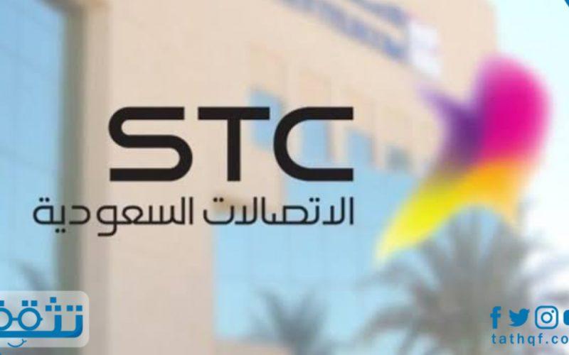 اعادة الخدمة بعد الفصل stc dsl وباقات الإنترنت التي توفرها لك الشركة