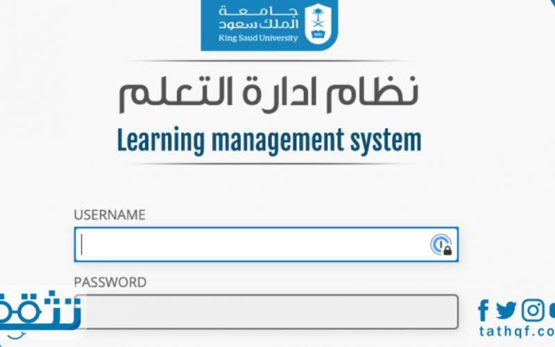 البلاك بورد جامعة الملك سعود تسجيل الدخول