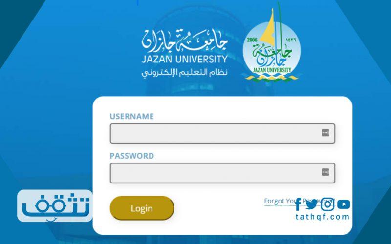 تسجيل الدخول بلاك بورد جامعة جازان بالخطوات ومميزاته