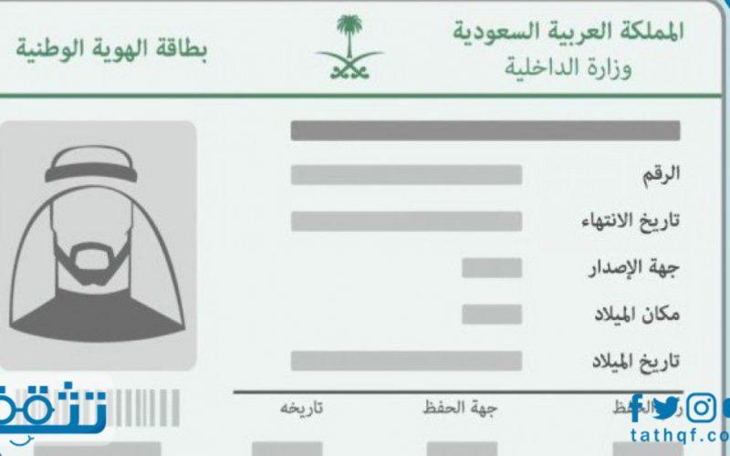 نموذج إصدار بطاقة أحوال والمعلومات المطلوبة به