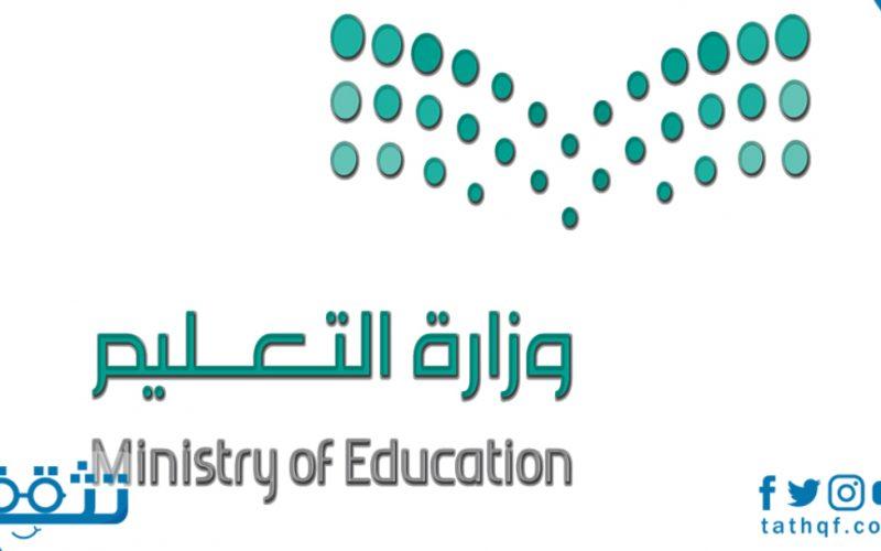شعار وزارة التعليم hd وأهم أهدافها