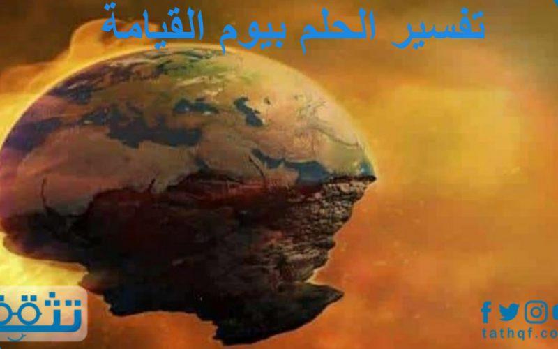 تفسير الحلم بيوم القيامة لابن سيرين والنابلسي وابن شاهين