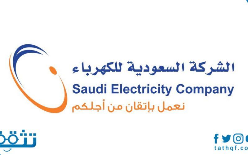 تقديم الكهرباء بدون صك عن طريق الإسكان