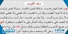 دعاء القنوت في أول ليلة من رمضان.. دعاء الوتر آخر الليل