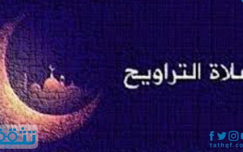 الدعاء بعد الانتهاء من صلاة التراويح.. الدعاء بعد صلاة الوتر