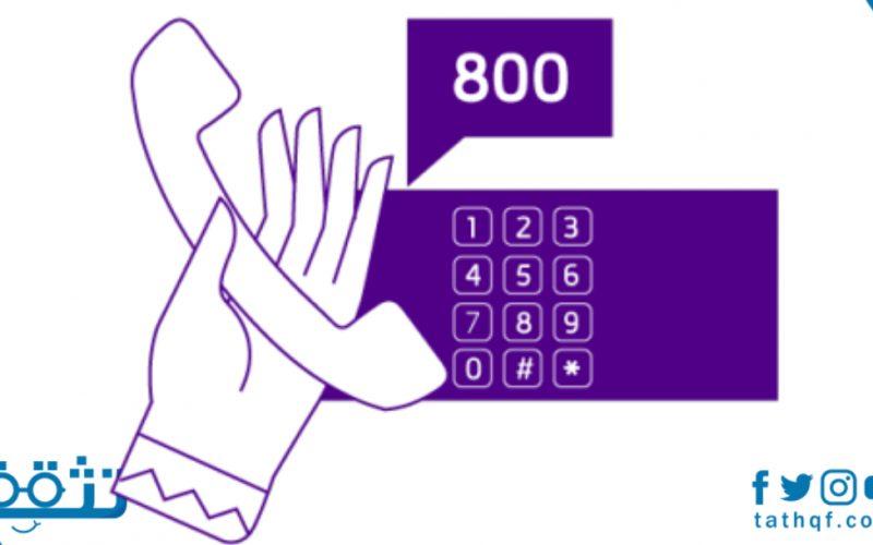 رقم المديونيات stc 800 وكيفية إسقاط المديونية