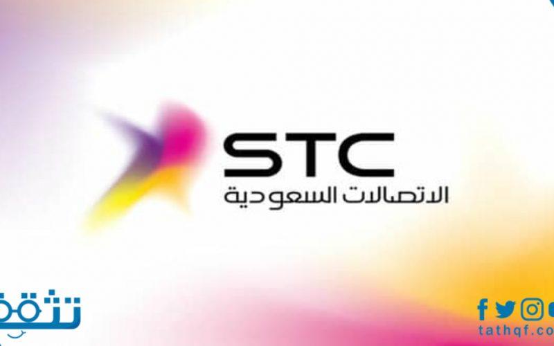 رقم حساب الفاتورة stc ومعرفة الحساب الباقي في الفاتورة وطرق سدادها