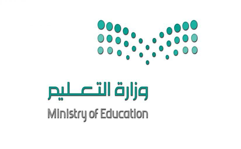 شعار وزارة التعليم السعودي ذو الخلفية البيضاء