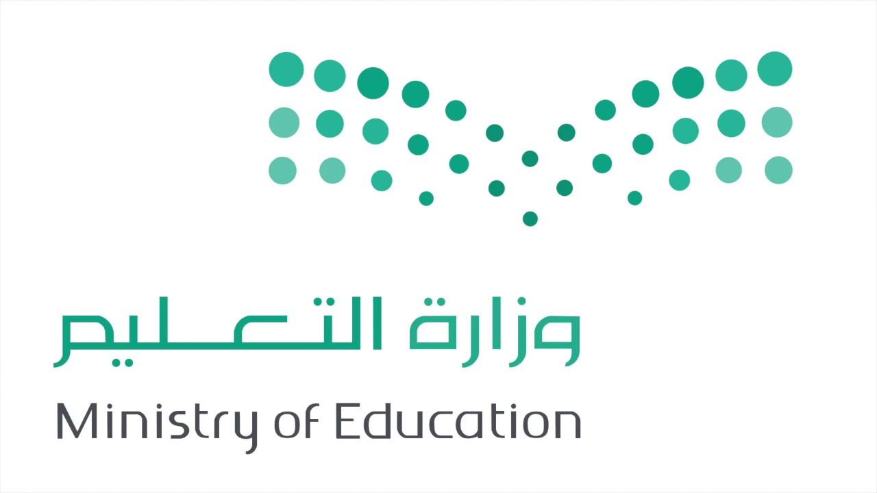 شعار وزارة التعليم hd
