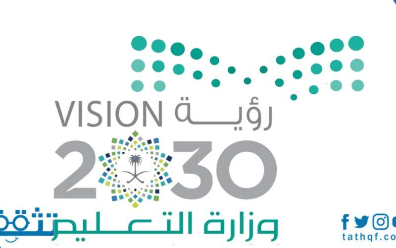شعار وزارة التعليم مع الرؤية مفرغ وذات خلفية بيضاء وسوداء