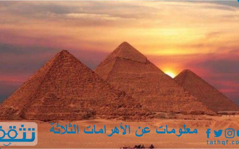 معلومات عن الأهرامات الثلاثة وتاريخ بنائها