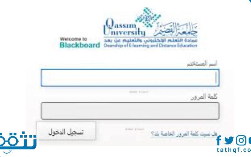 البلاك بورد جامعة القصيم .. اعرف مميزات الدراسة من خلال نظام black board