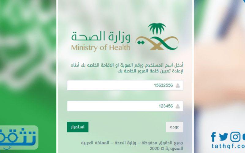 نظام سهل وزارة الصحة تسجيل الدخول وأبرز الخدمات التي توفرها