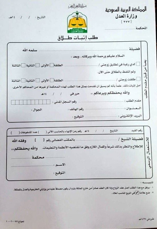 نموذج صك الطلاق في السعودية