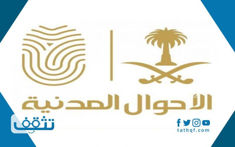 استعلام عن معاملة برقم السجل المدني الاحوال المدنية عن كل إمارة في المملكة