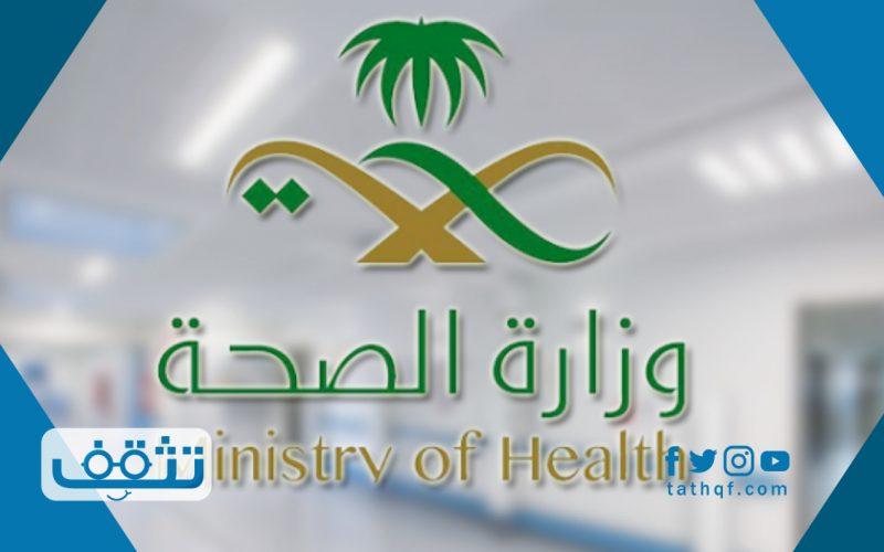 رابط نظام سهل وزارة الصحة وكيفية حجز موعد من خلال تطبيق سهل