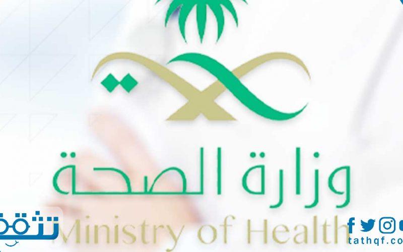 ماهو نظام سهل وزارة الصحة السعودية .. المعاملات التي يوفرها نظام سهل