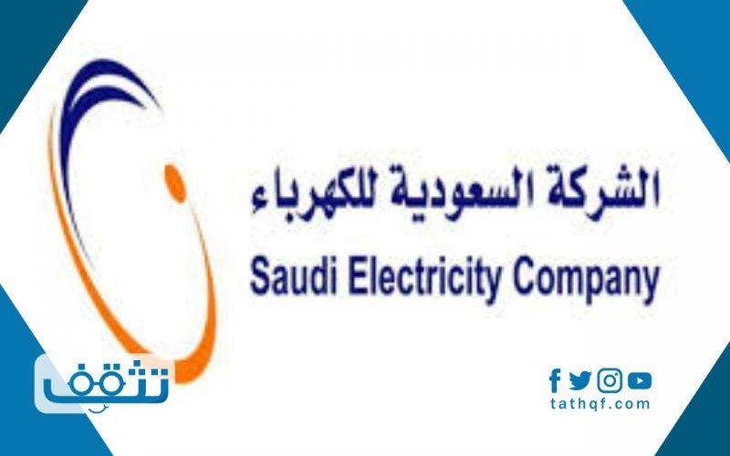 نموذج نقل ملكية عداد كهرباء بدون صك وخدمة إيصال الكهرباء