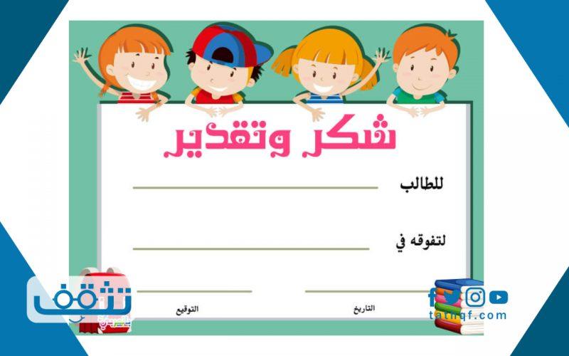 شهادات شكر وتقدير للاطفال .. معايير إختيار الشهادات التقديرية