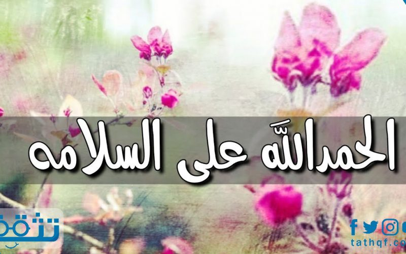 الحمد لله على سلامتك من المرض.. أروع عبارات حمد لله على السلامة