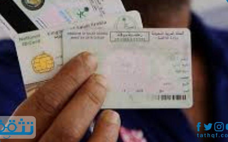 شروط استخراج بطاقة احوال بدل تالف والرسوم المطلوبة