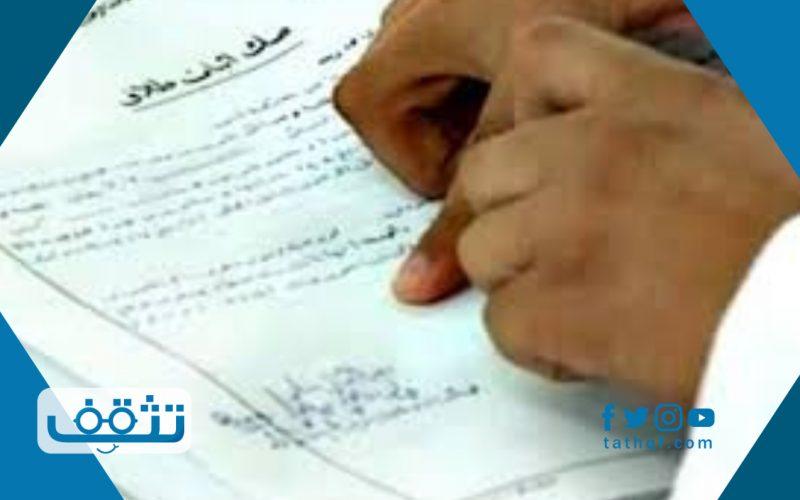 كم مدة صدور صك الطلاق .. كيفية إتمام الطلاق بالمحكمة السعودية