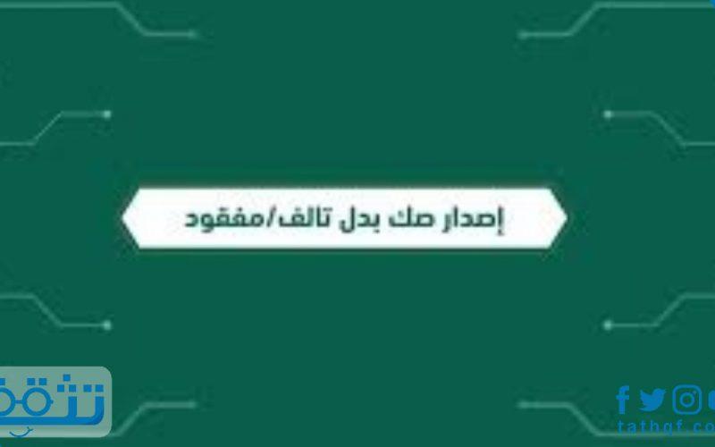 استخراج صك طلاق بدل فاقد الكتروني عبر وزارة العدل