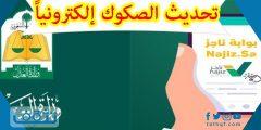 تسجيل وتحديث بيانات صك يدوي عقاري عبر وزارة العدل السعودية