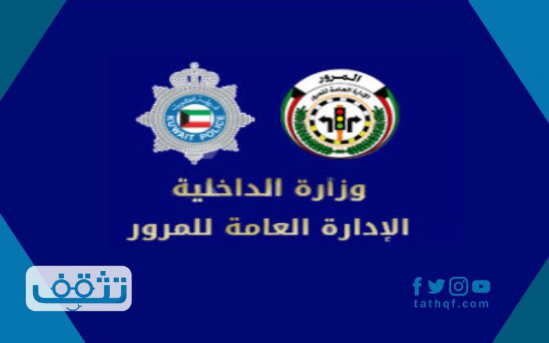 دفع مخالفات مرور الكويت وطرق الاستعلام