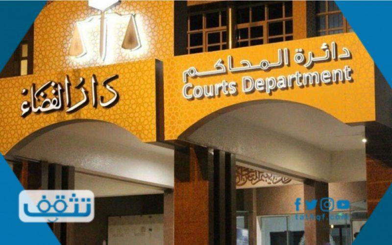 الاستعلام عن القضايا الجزائية في الإمارات العربية المتحدة