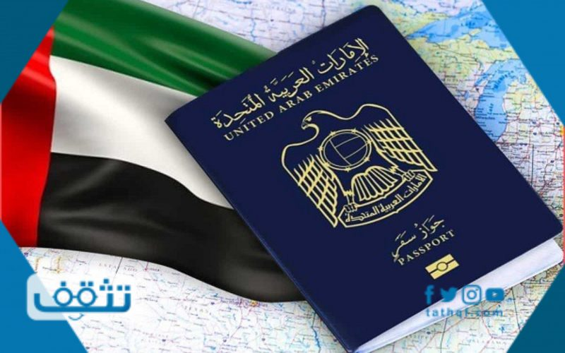 الاستعلام عن تأشيرة الإمارات برقم الجواز أبوظبي