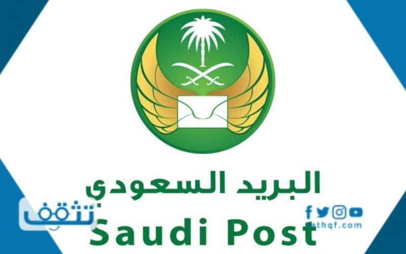 الرمز البريدي لمدينة الطائف التابعة لمنطقة مكة المكرمة