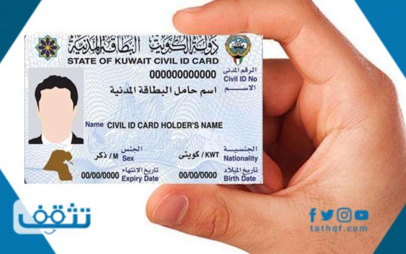 تجديد البطاقة المدنية الكويت أون لاين وكيفية دفع الرسوم