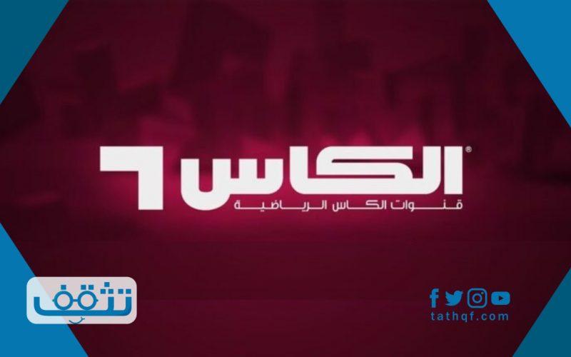 تردد قناة الكاس على النايل سات وعلى العرب سات وأهم البرامج التي تعرض عليها