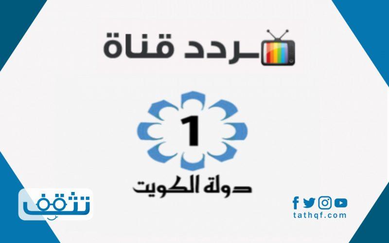 تردد قناة الكويت نايل سات والأقمار الصناعية الأخرى