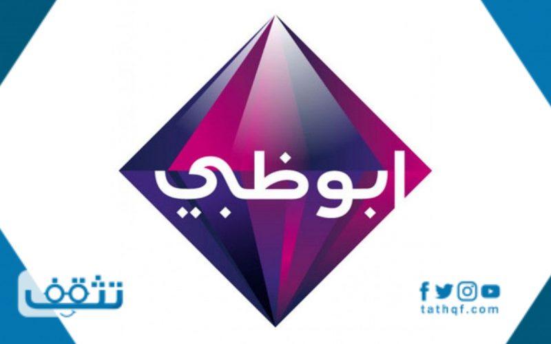 تردد قناة ابوظبي نايل سات وعرب سات 2021