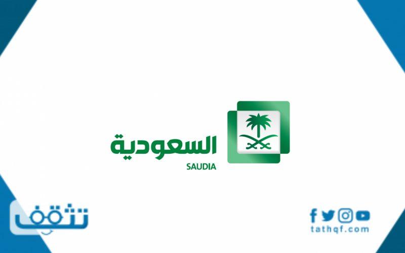 تردد قناة السعودية الاولى hd على نايل سات وعرب سات