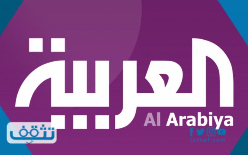 تردد قناة العربية نايل سات وعرب سات 2021