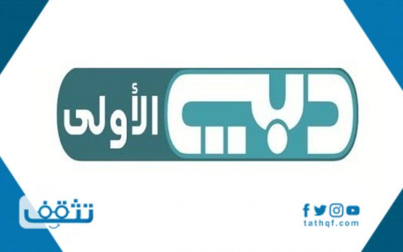 تردد قناة دبي الاولى على النايل سات والعرب سات 2021